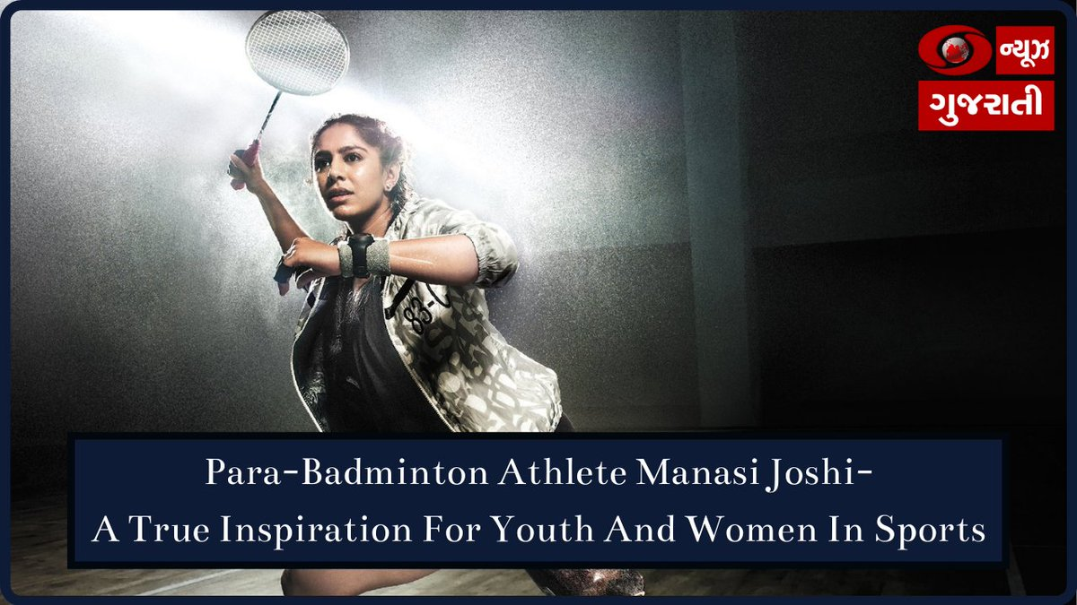 Watch Excusive interview with Para-Badminton Athlete  Manasi  joshi (@joshimanasi11): https://t.co/cUEjK3WqSs  @KirenRijiju @IndiaSports @Media_SAI  @parabadmintonIN @ParalympicIndia @asianparalympic  @FitIndiaOff @sportsgujarat @ddsportschannel @YouthCultureRW https://t.co/XM2URnsFCY