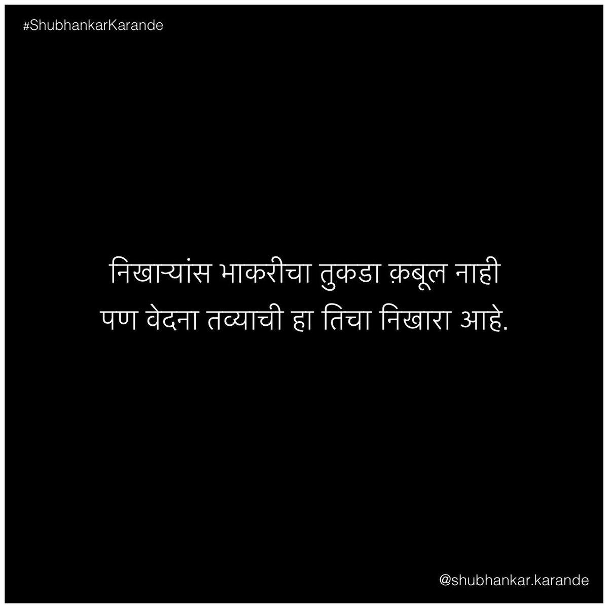 काही बोलायचं आहे ! आहे ?  #ShubhankarKarande #ShubhankarKarandeOfficial #Shubhankar_mk #Poet #poetry #love #life #peace #happiness #journey #marathi #marathisahitya https://t.co/1md7tTkvdq