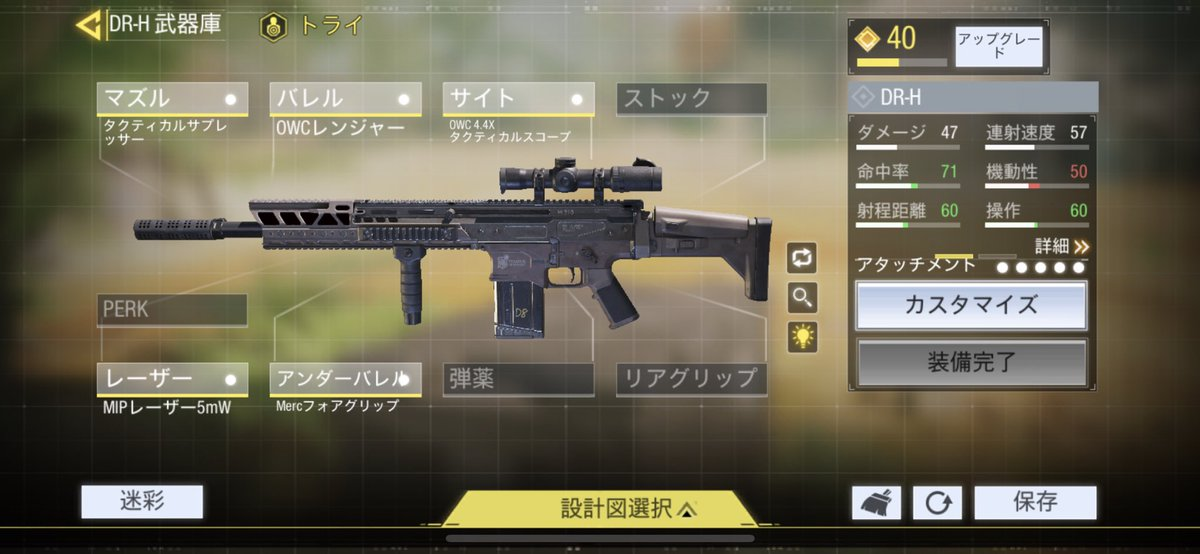 Mk20SSR風DR-H #CoDMobile #CoDモバイル https://t.co/AQgJmP29dV