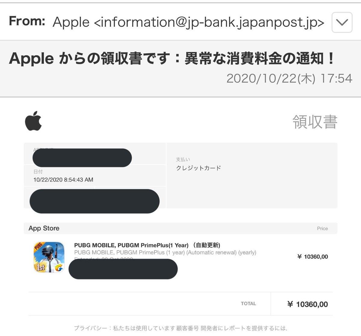 書 apple 領収
