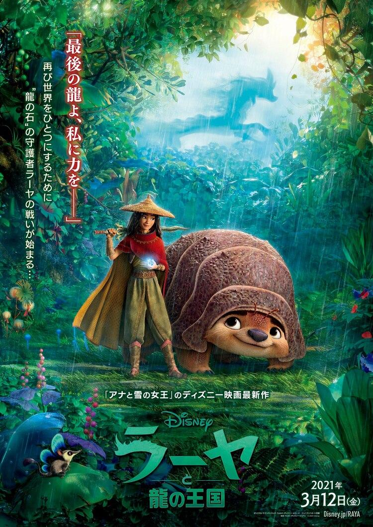 Raya et le Dernier Dragon [Walt Disney - 2021] - Page 6 Ek9hsU7WkAY_dJI?format=jpg&name=medium