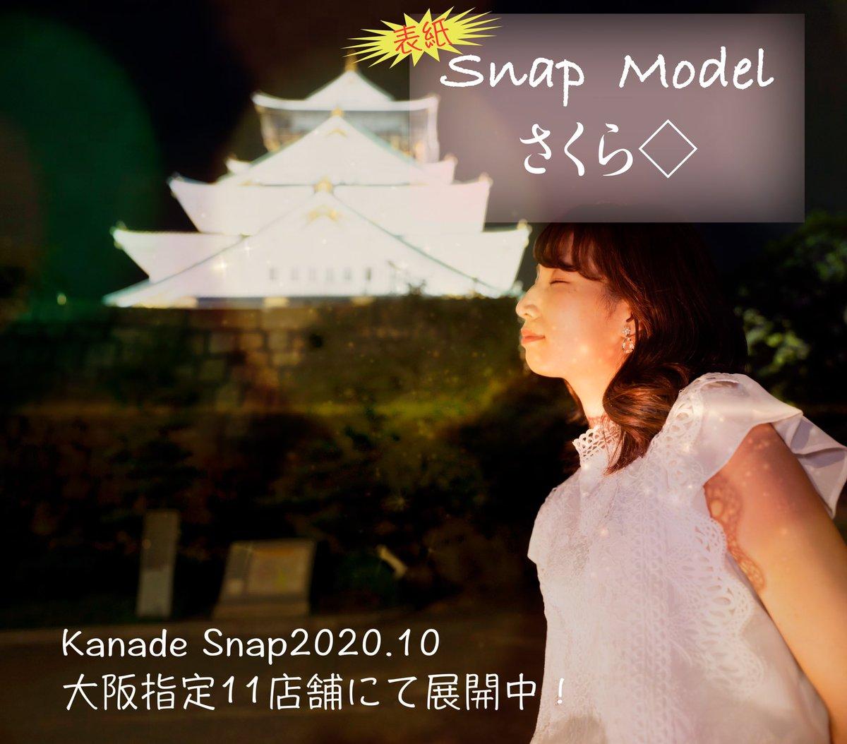 Kanade Snap2020.10表紙 @sakura11iro13   *大阪指定11店舗へ絶賛展開中!  #kanadesnap #portrait #大阪被写体 #Risu #fashion #band #art #camera #osaka #music #music https://t.co/IIAZMil4bt