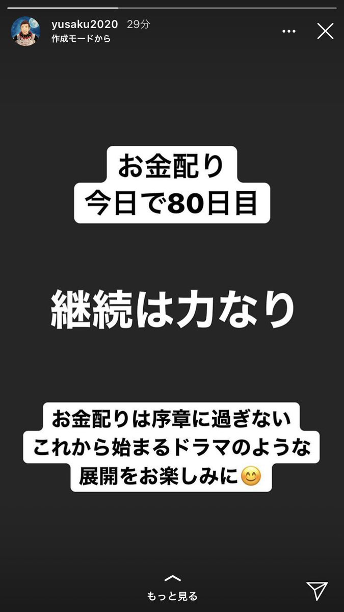 まずは、80日間連続お金配りおめでとうございます🎉このこれから始まるドラマのような展開ってなんだろう?前澤さんの力でベーシックインカムを日本に導入?仮想通貨作っちゃいますか?これからの展開に期待! #お金配り80日目