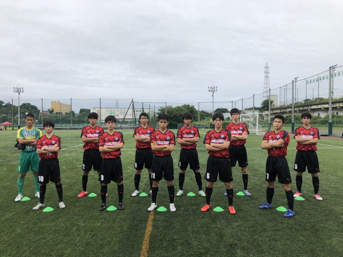 部 駒澤 サッカー 大学 高校