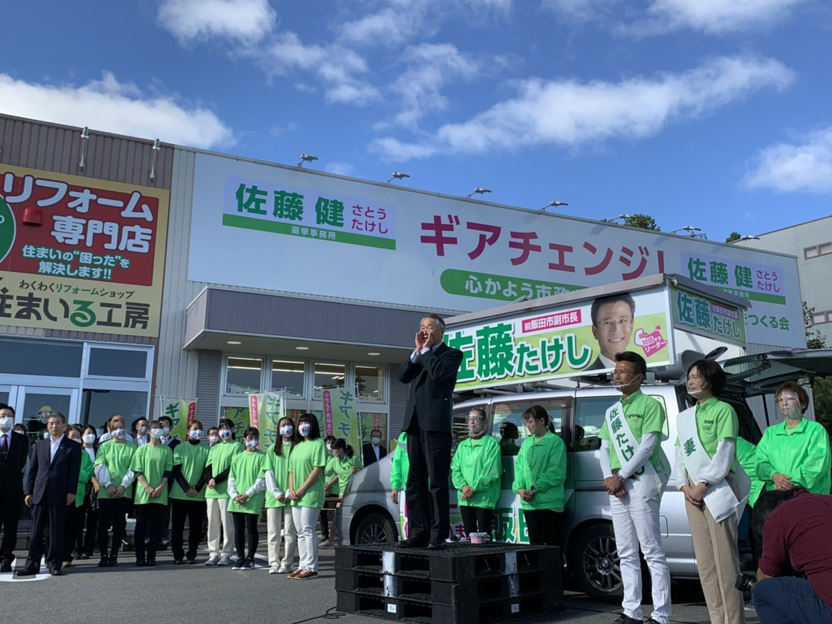 市長 選挙 飯田