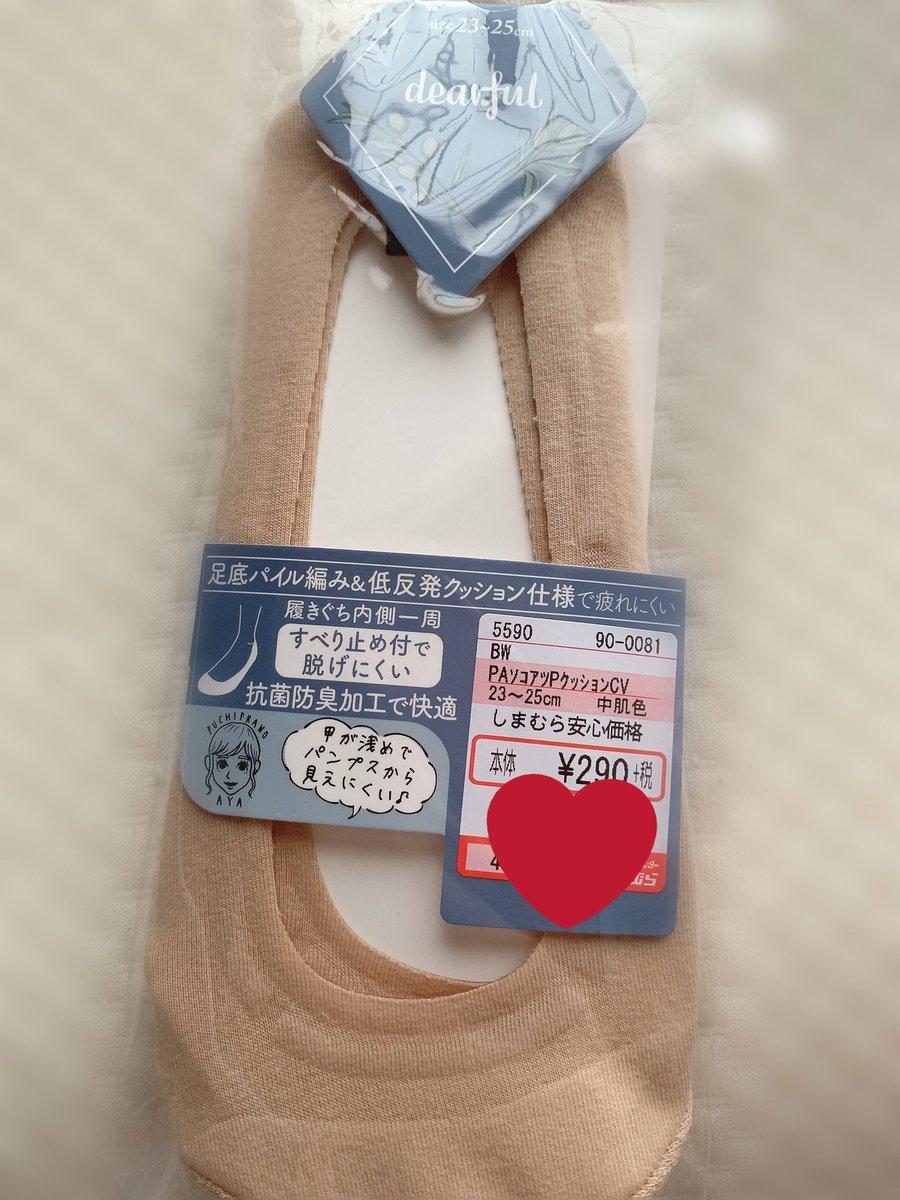 買い物ついでに寄った🦓で買ってしまった…!控えようと思ってたのにお店に入ったら欲しくなりつい …😅あやさんのソックスと福原愛ちゃんのコラボ商品とずっと気になってたけど買ってなかったバッグがまた再入荷してて形がとても好みなので購入しました👍✨#しまむら#しまパト