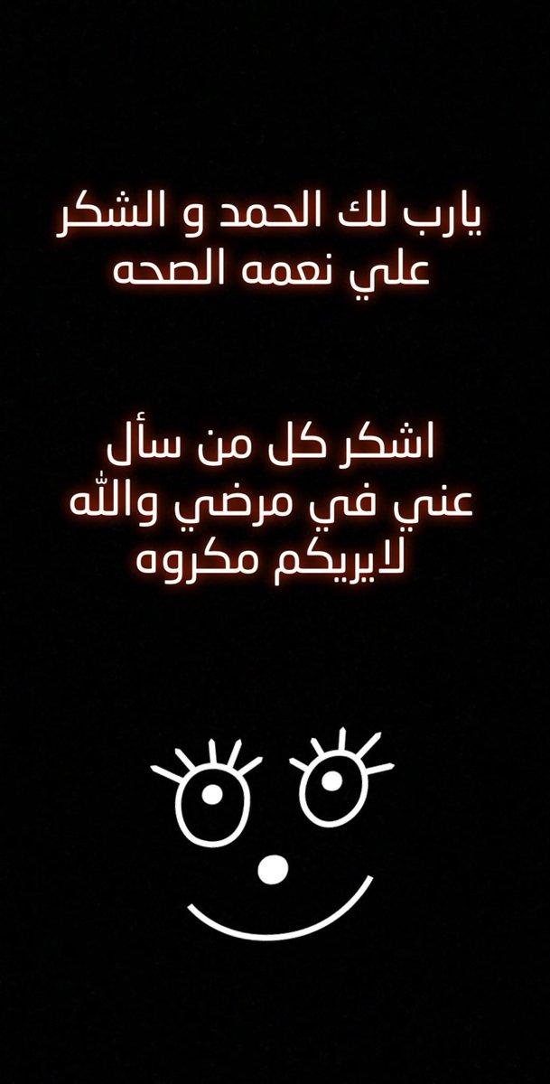 فهد بن عبدالعزيز On Twitter جزاكم الله خيرا ولا أراكم مكروها في عزيز لديكم شكر ا بحجم السماء لكل تلك القلوب النقية التي رفعت أياديها للدعاء لي بالشفاء والصحة والعافية وقت مرضي