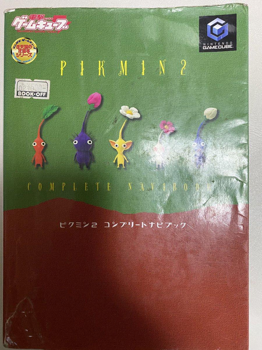 ピクミン3すごい面白かったから買う!昔昆虫図鑑みたいに擦り切れるくらい読んだ攻略本見つけた☺️