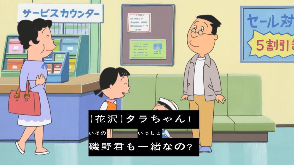 さん 代役 花沢