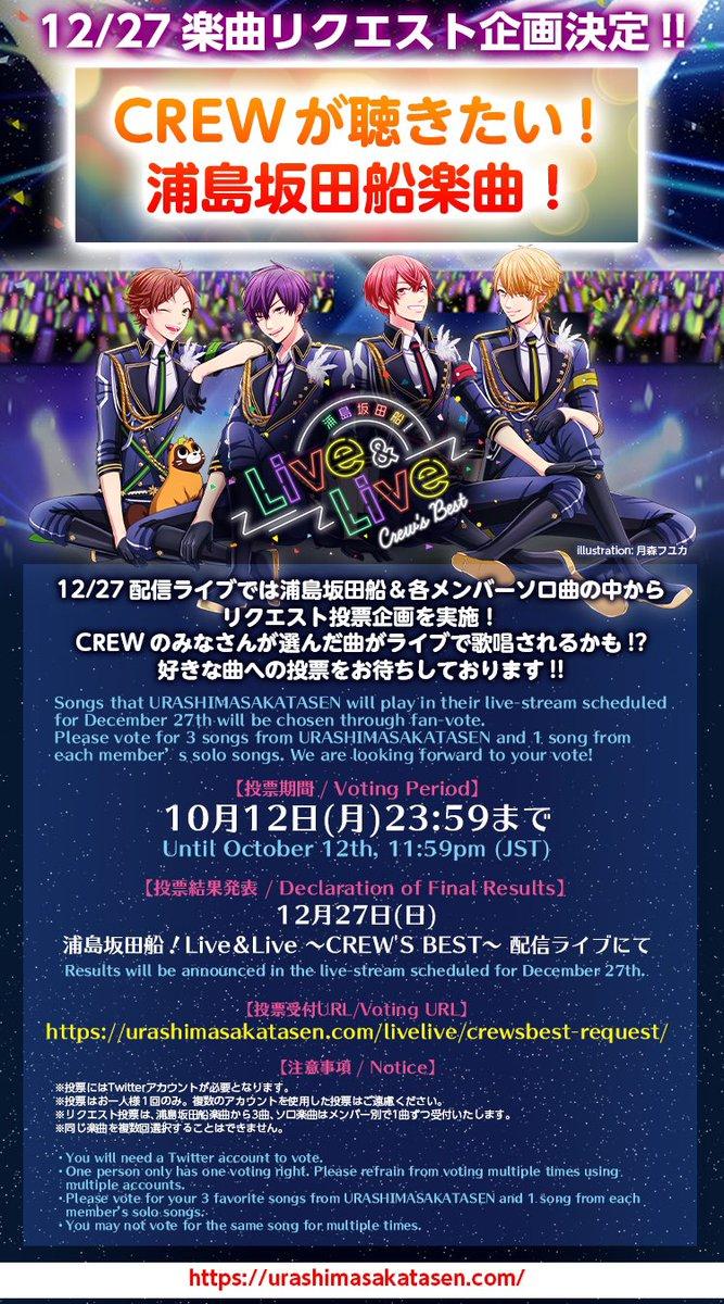 【リクエスト投票!明日まで!】 CREWがライブで聴きたい曲、受付中! 投票がまだの方はお早めに!  投票締切:10/12(月)23:59まで 投票URL:urashimasakatasen.com/livelive/crews… 結果発表:12/27(日)配信ライブにて! ※投票にはツイッターアカウントが必要です ※投票はお一人様1回まで