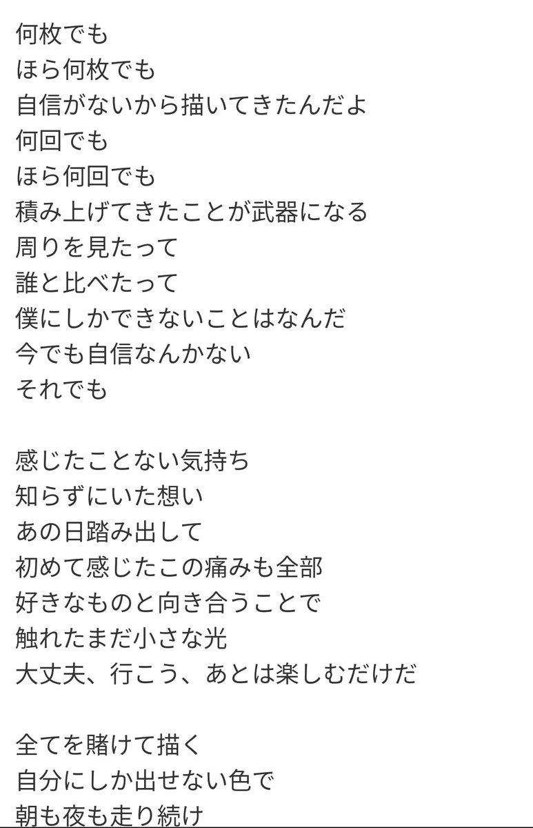 歌詞 ヨアソビ 群青