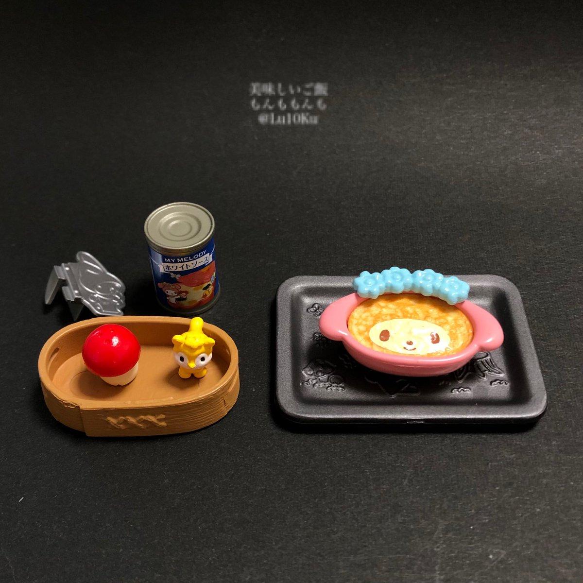 マイメロディ おもてなしキッチン 02 #リーメント #ぷちサンプル #ミニチュアフード #miniature https://t.co/fZqxC12s0Z