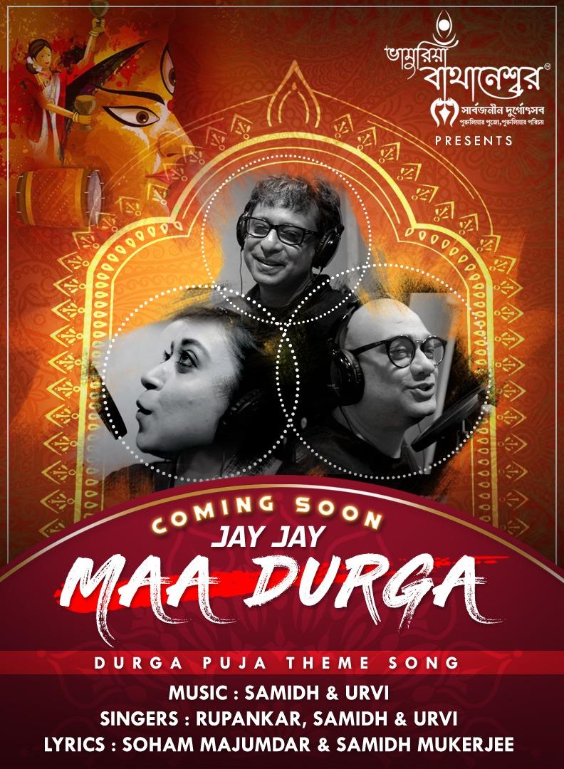 This Durga Puja Celebrate with #jayjaymaadurga #durgapujaspecial #BhamuriaThemeSong #JayJayMaaDurga #RupankarBagchi  #Samidh& #Urvi Stay Tuned & Subscribe Our Channel