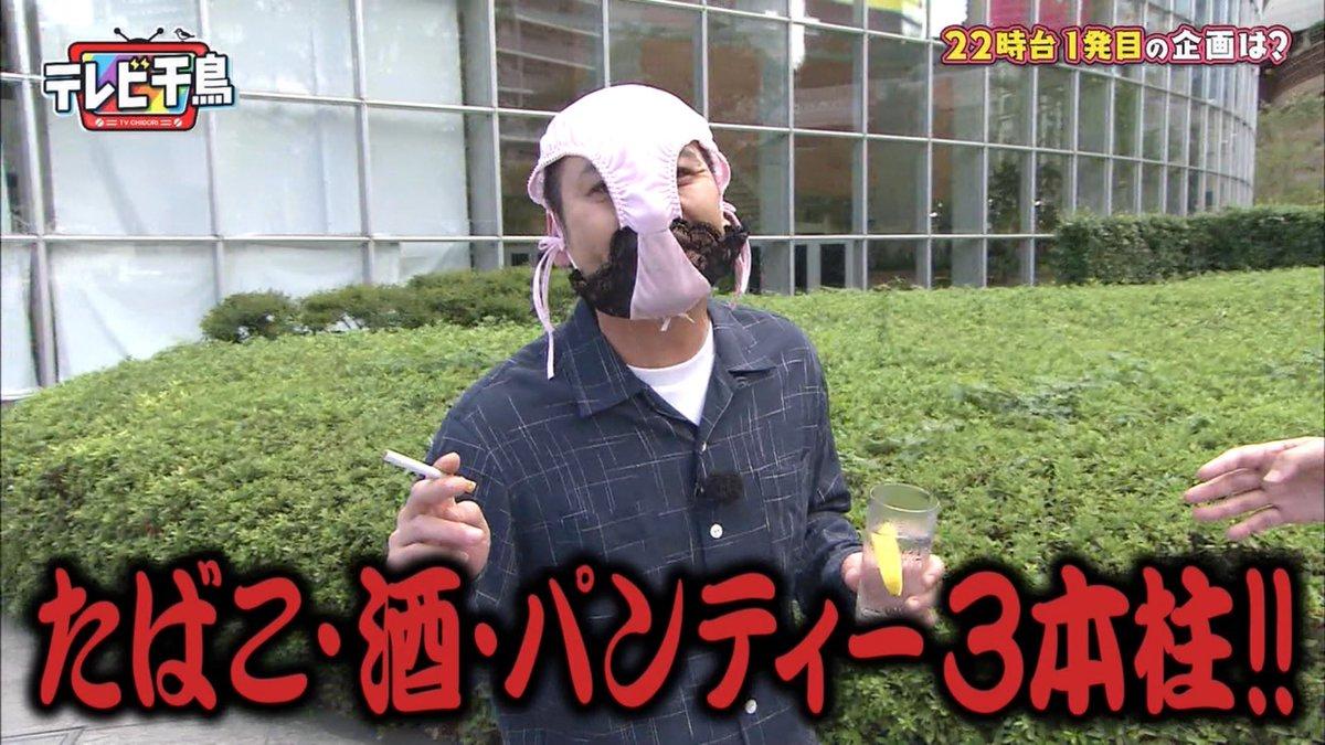 タバコ ガマン テレビ 千鳥