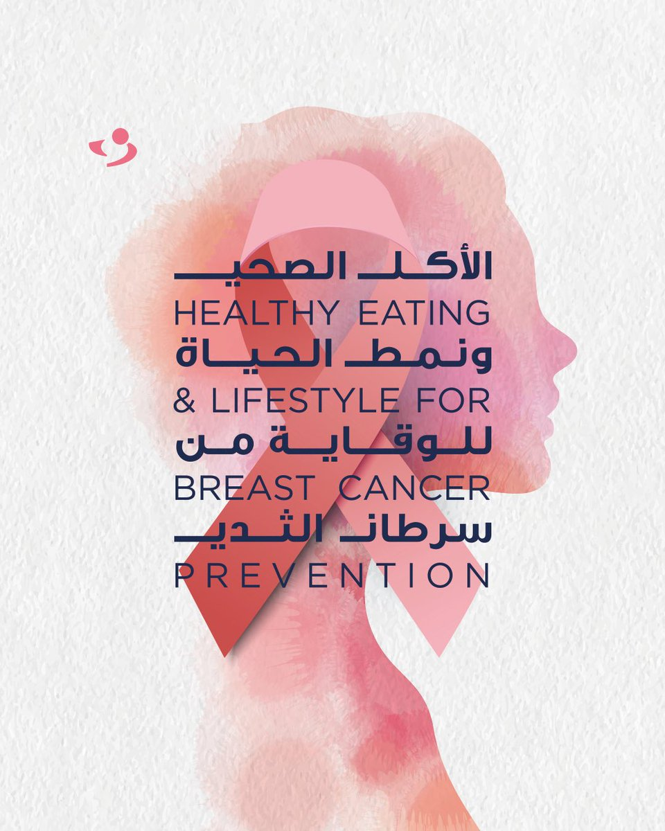 Maintaining a healthy diet and lifestyle is essential to preventing the development of breast cancer, as well as many other ailments and types of cancer.  #BreastCancerAwareness #SEHA #Healthcare https://t.co/ElREzGiQXT