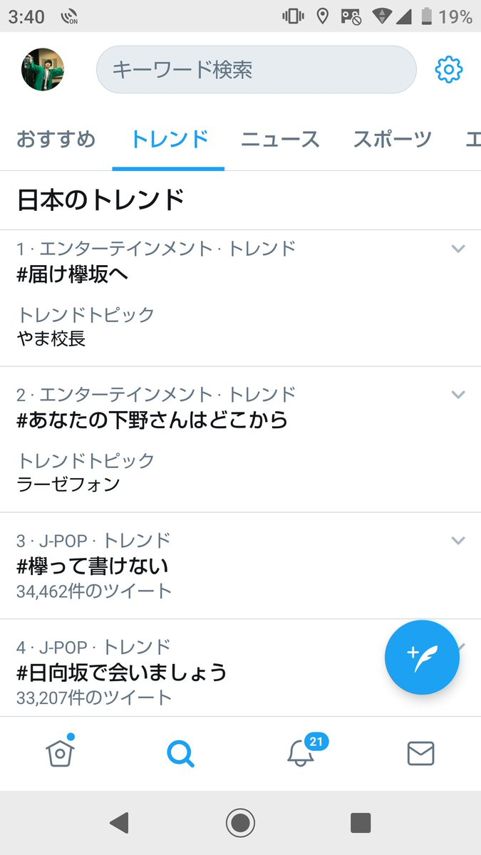 ㊗️トレンド1位   ありがとうございます ‼️  #届け欅坂へ
