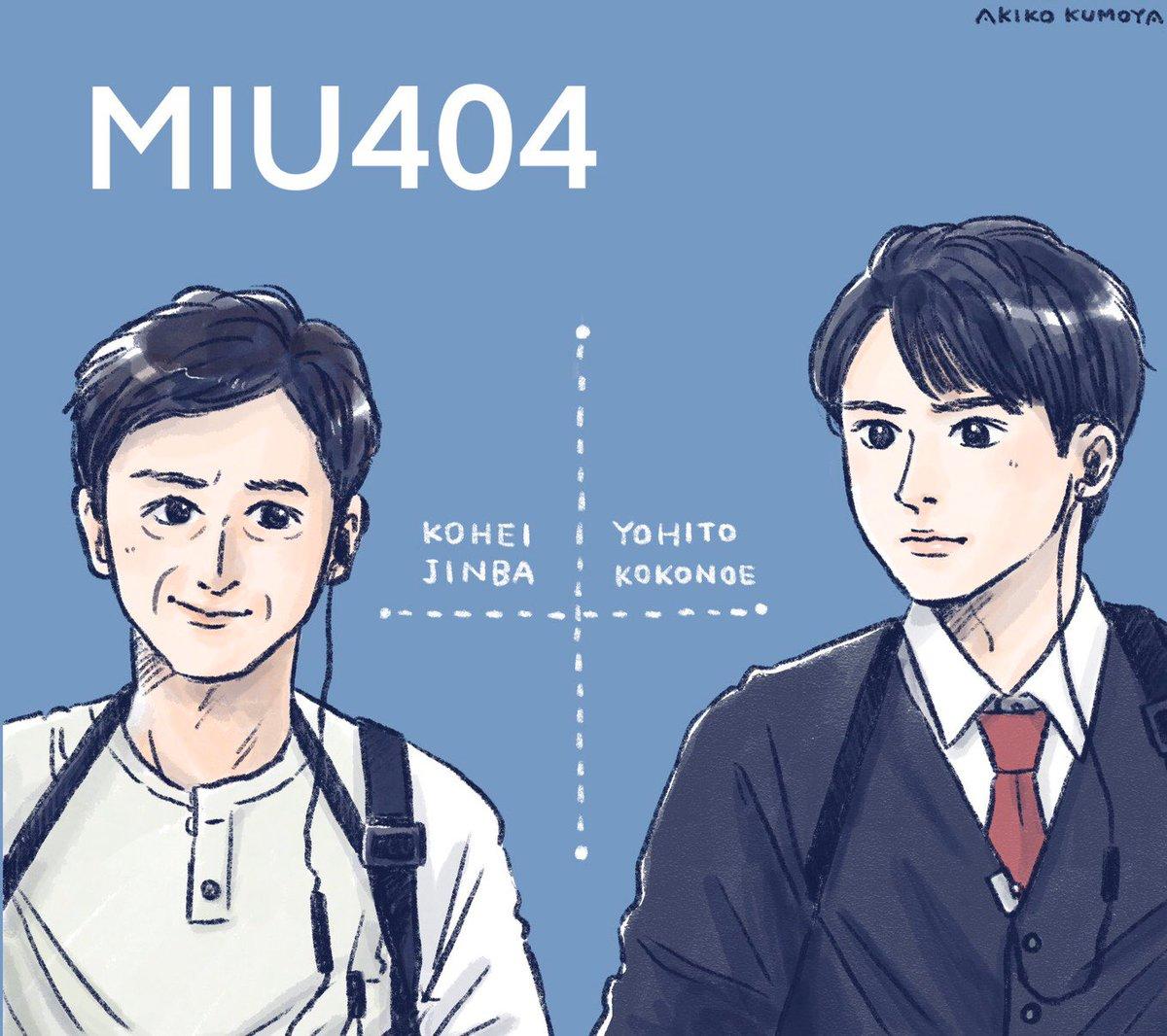 ディレクターズ 違い Miu404 カット