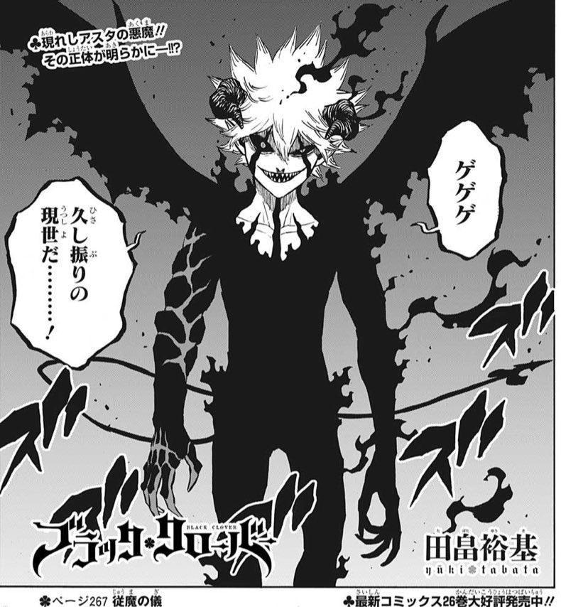 悪魔 ブラック クローバー
