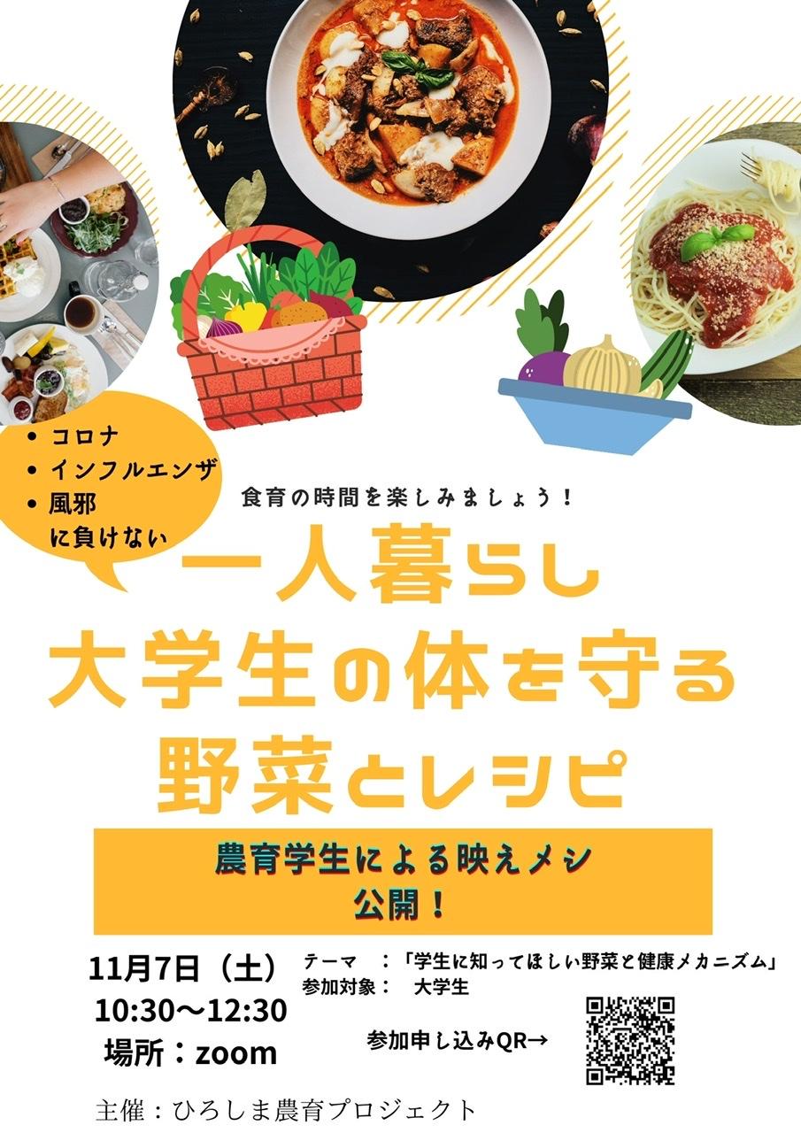 【オンライン開催】一人暮らし大学生の体を守る野菜とレシピ