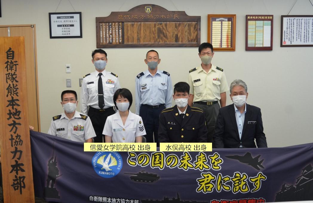 私たち #熊本地本 のリクルータになりました😊‼️#自衛官 を目指す皆さんの #就職 等をサポートします✌️#自衛隊 のこと何でも気軽に聞きに来てね(^^♪待ってまーす😉熊本地本HP#公務員 #転職 #就職