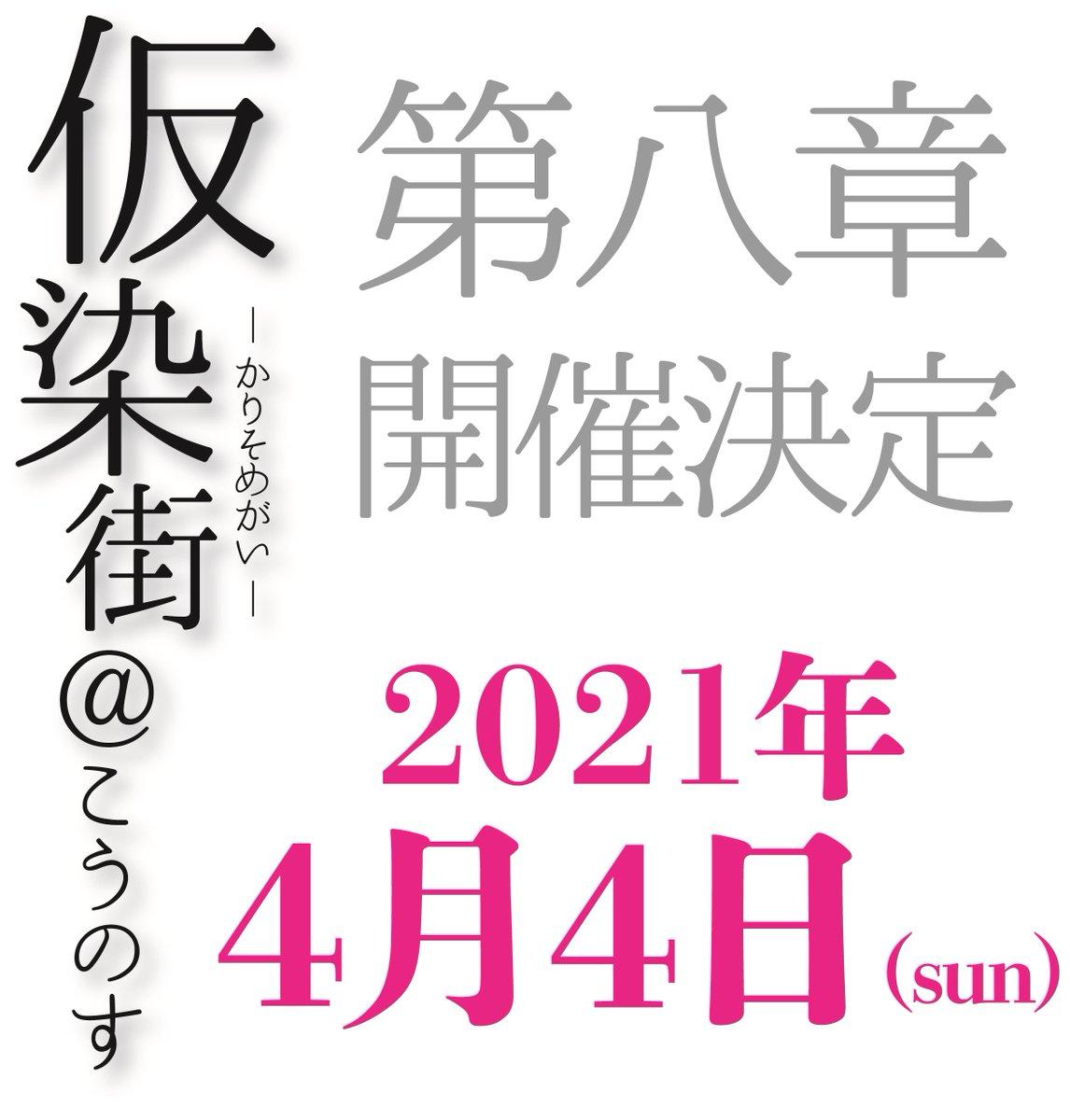 仮染街▷2021年4月4日 (@karisomegai) | Twitter
