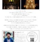 Image for the Tweet beginning: 11/20(金)パレスへいあんさんの大聖堂でのプレミアムなライブ、ご夫婦、カップル1組1500円でございます。  90席のところ、18組限定、感染対策の上での生ライブです。  ご予約、お問い合わせはお気軽に naopop_info@yahoo.co.jp またはDMくださいませ。  #パレスへいあん #仙台 #結婚 #大聖堂