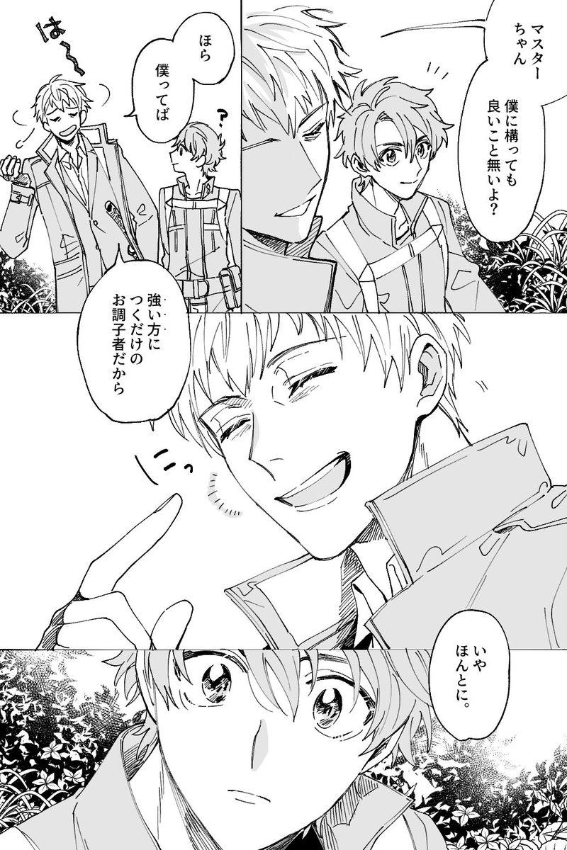 【FGO】気味悪がってもらえない斎藤一ちゃん