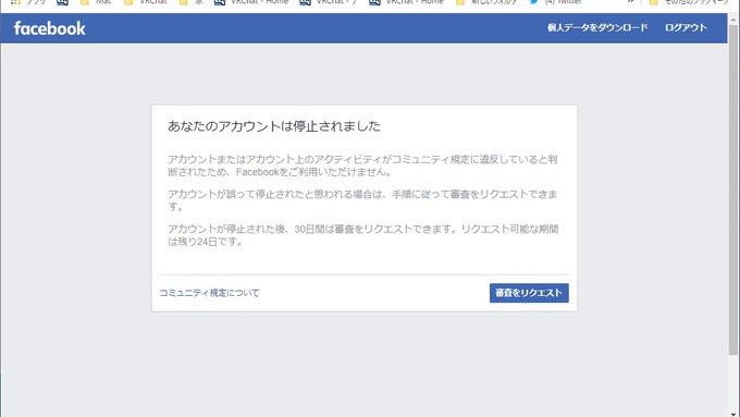 Facebook アカウント 🐲Oculus quest 2 【Oculus Quest