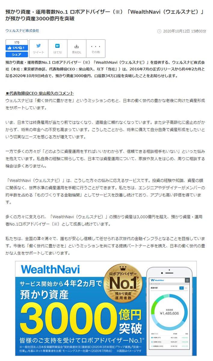 株式 ウェルス 会社 ナビ