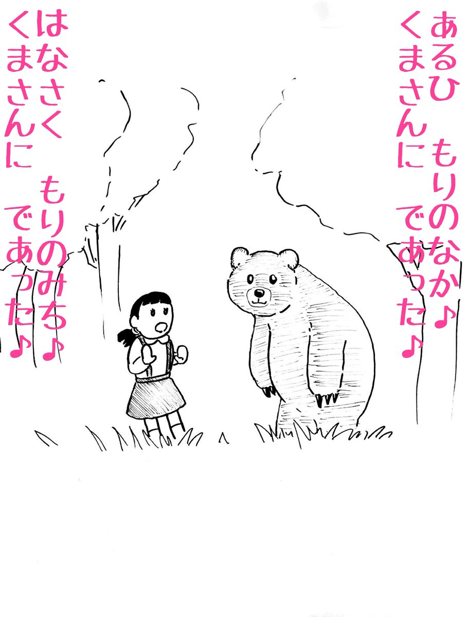 くま さん の 森