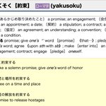 Image for the Tweet beginning: A #nihongo tidbit: Did you