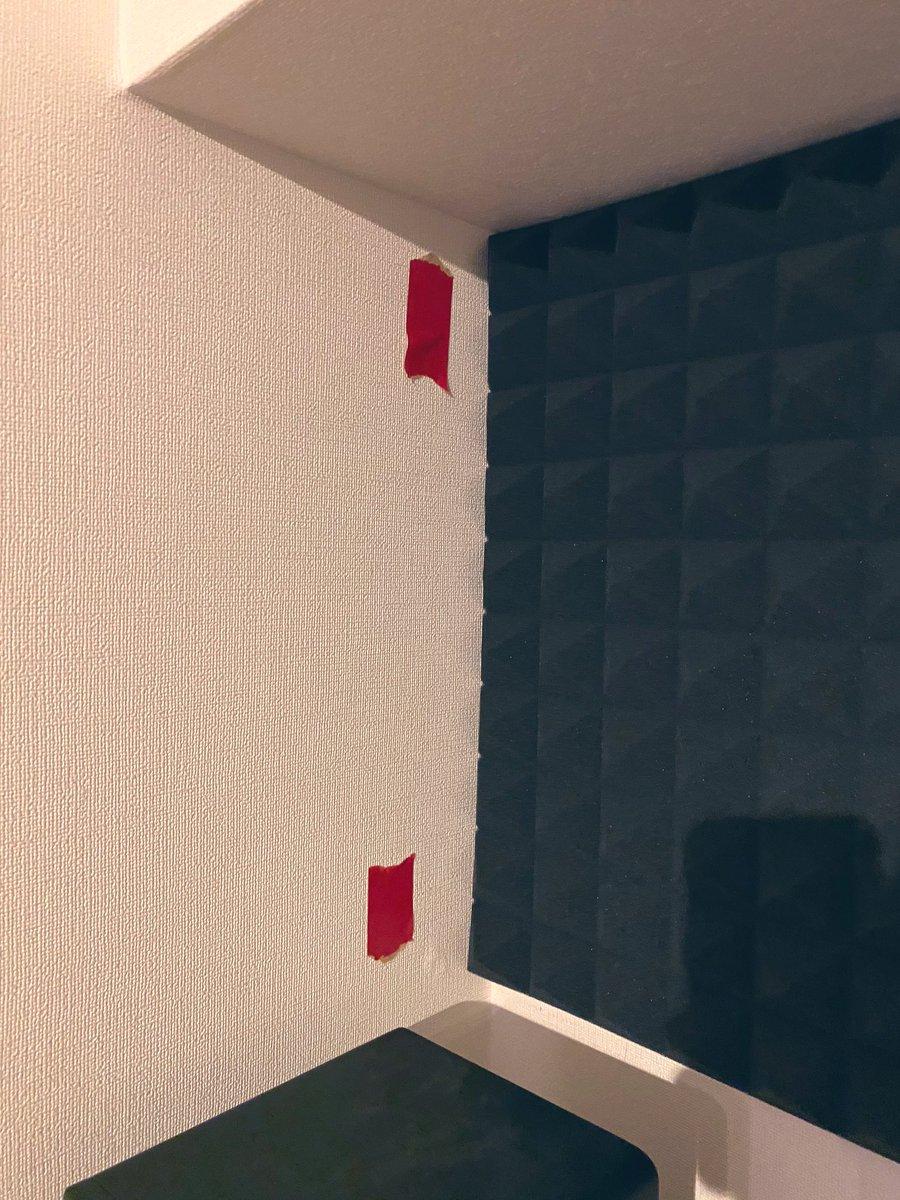 らにび Lunniebeats 防音diy系の話 賃貸の壁紙に吸音材貼るならやっぱ養生テープ の上からヒートガンでプラ系の粘着塗って圧着するのが一番いいな 剥がすときも壁から養生ごと剥がせばテープ跡も残らないし
