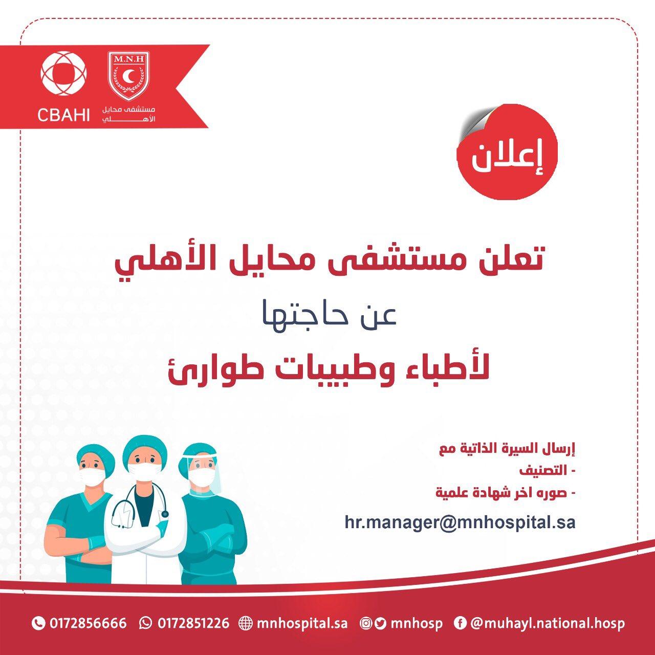 وظائف طبية للجنسين فى #مستشفى_محايل_الأهلي - أطباء و طبيبات طوارىء الايميل hr.manager@mnhospital.sa #محايل_عسير #محايل #وظائف_طبية #وظائف