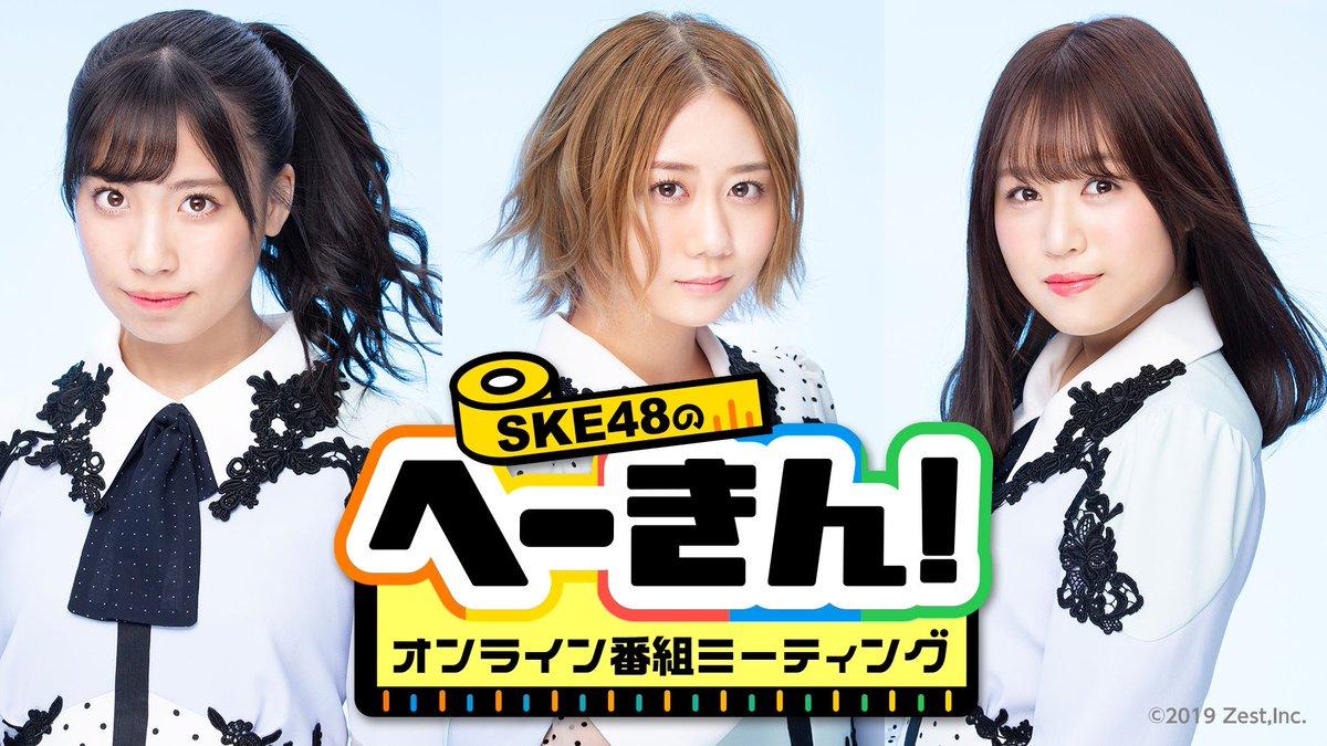SKE48のへーきん!#02 動画 2020年10月12日 201012