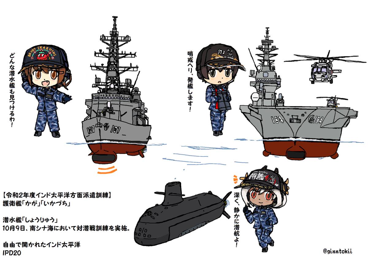 """Ο χρήστης 銀時@提督 στο Twitter: """"対潜戦訓練…海上自衛隊の十八番の ..."""