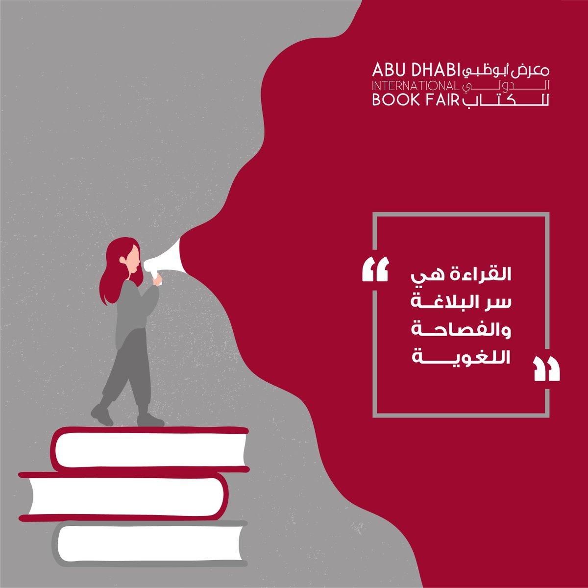 القراءة هي سر البلاغة والفصاحة اللغوية  #اليوم_العالمي_للصحة_النفسية #معرض_أبوظبي_الدولي_للكتاب #قراءة #كتاب #ثقافة #في_أبوظبي #ثقافة_للجميع . . . Reading is the secret of eloquence  #WorldMentalHealthDay #ADIBF #Reading #Books #Culture #InAbuDhabi #CulturAll https://t.co/Y2zODkUiIs
