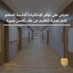 Image for the Tweet beginning: توفير الإمكانيات يُسهل عملية التعليم  #مدارس_الشمس