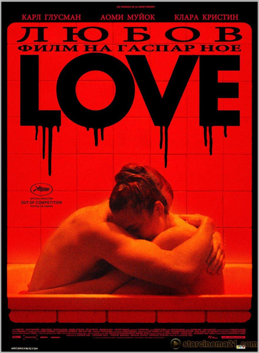 Online love 2015 Watch Love