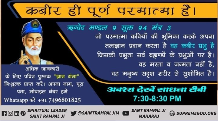 #GodMorningTuesday In Rigved Mandal no. 9 Sukt no. 96 Mantra 16,  The narrator of Ved, Brahm, is saying that Supreme God KavirDev by appearing in the form of an extraordinary human child explains His real, pure knowledge to His hans souls.