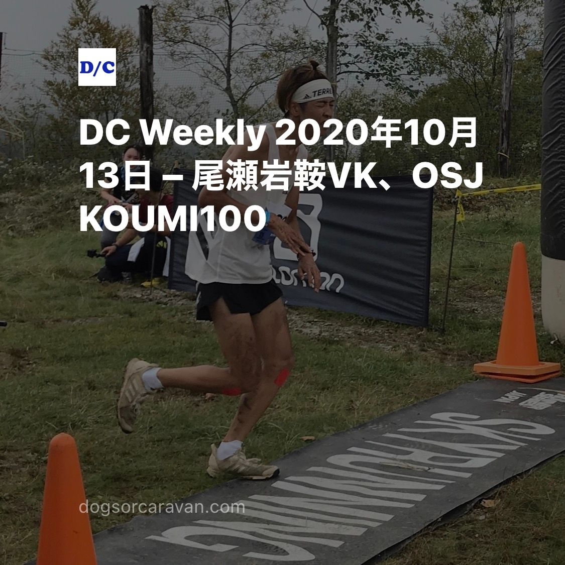 台風で大雨の中、開催された大会の結果を紹介。【新記事】DC Weekly 2020年10月13日 – 尾瀬岩鞍VK、OSJ KOUMI100 dogsorcaravan.com/2020/10/13/dcw…