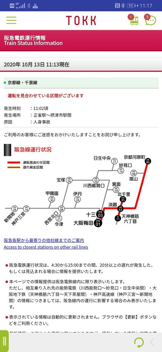 遅延 阪急 情報 電車