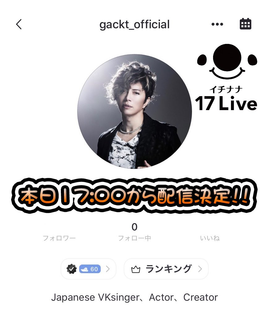 Are you all ready?!  17LIVE is happening tomorrow!!!  ★17LIVE URL https://t.co/gonuJvXmUl  ★GACKT Account  @gackt_official  ★Broadcast Schedule  October 13th (Tue) 5pm - 6pm (JST) ※ Please refrain from direct messages and replies during 17LIVE broadcast. https://t.co/kTAG2uvmKx