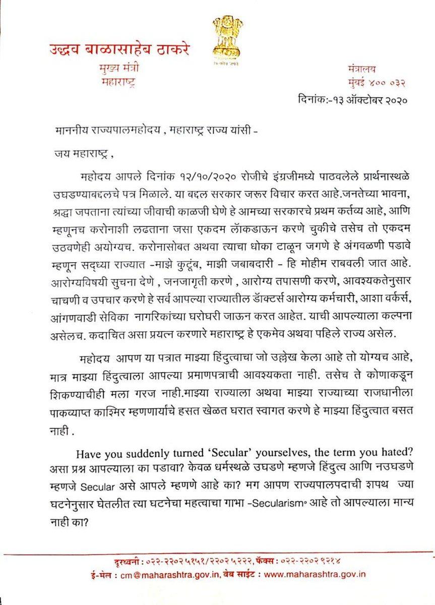 शिवसेना पक्षप्रमुख, मुख्यमंत्री मा.उद्धवजी बाळासाहेब ठाकरे यांनी राज्यपाल भगत सिंह कोश्यारी @BSKoshyari यांच्या पत्राला महाराष्ट्राच्या समर्पक भाषेत उत्तर दिले आहे. @CMOMaharashtra @OfficeofUT  #MaharashtraWithCM #ThackeraySarkar https://t.co/uLtlDieb3i
