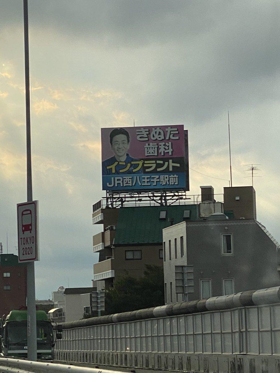 首都高3号渋谷線走っててきぬた歯科インプラントの看板を見ると「やっと用賀か〜」って気分になる