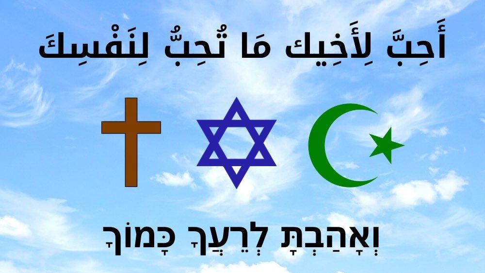 جميعنا أبناء إبراهيم وتجمعنا القيم الإنسانية