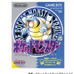 10月15日はポケットモンスター青バージョンが発売された日!