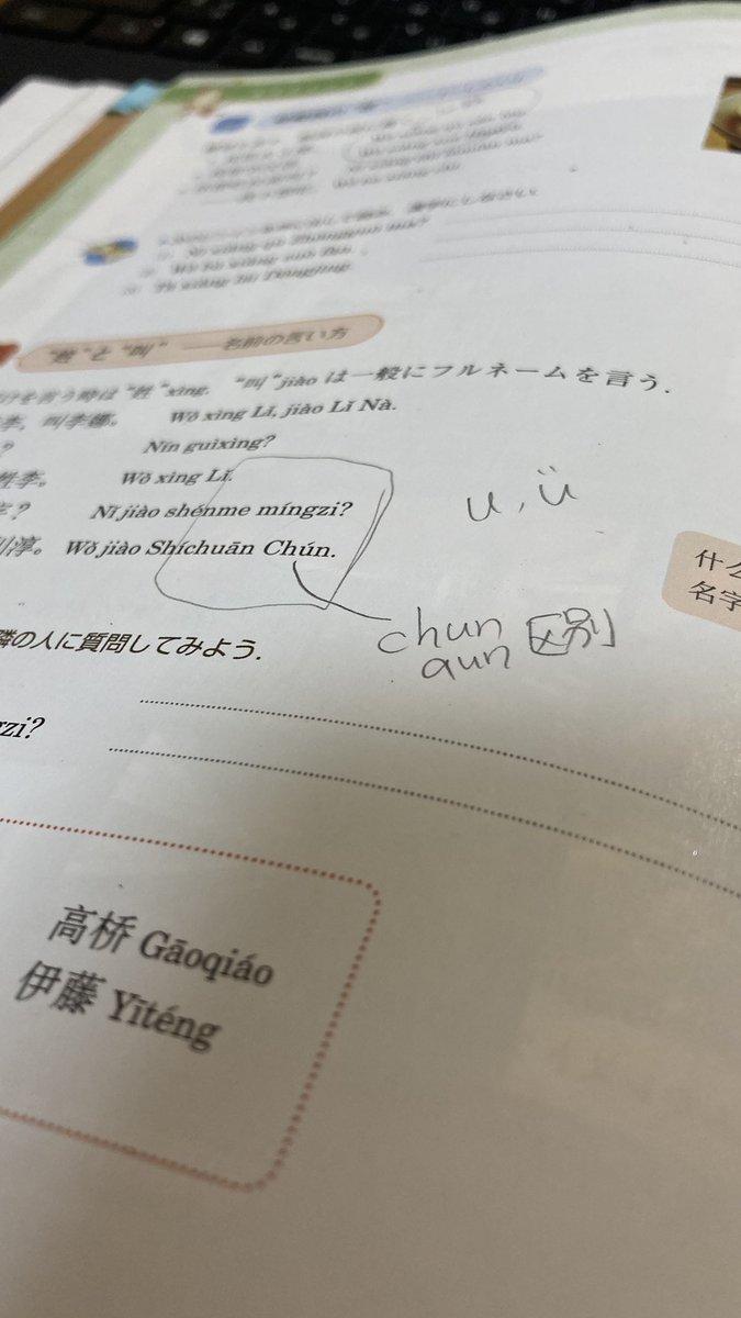 よう 語 めい 中国