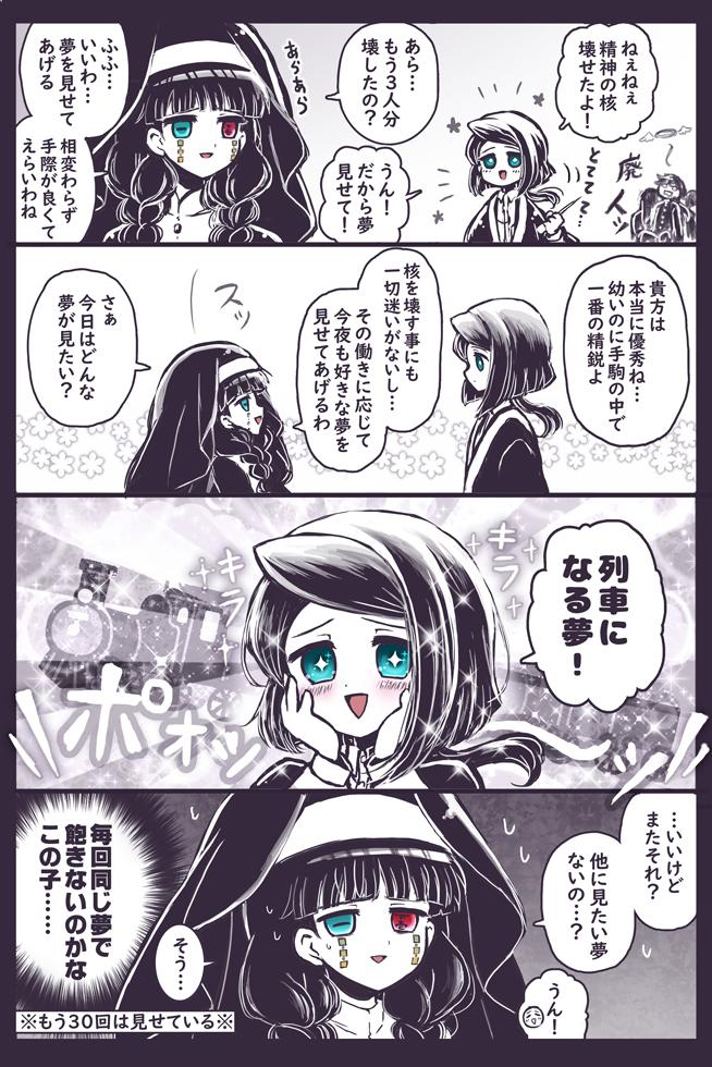 鬼舞辻無惨夢小説
