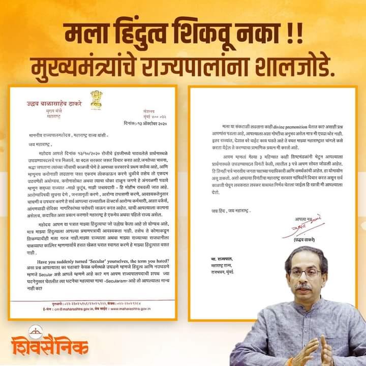 #MaharashtrawithCM  @BSKoshyari - अजूनही वेळ नाही गेली. ठाकरेंच्या नादी लागू नका https://t.co/eZ9aCQEgVq