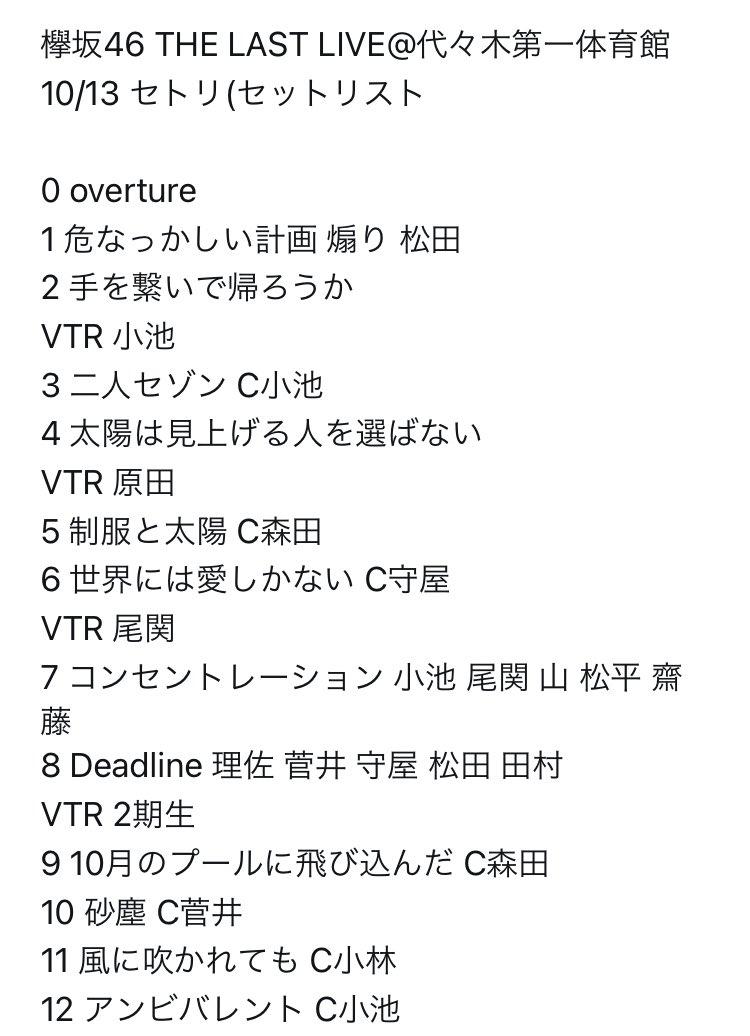 欅 坂 46 ラスト ライブ セトリ